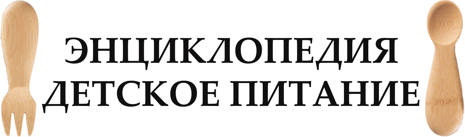 pitanie detskoe - Энциклопедия Детское питание