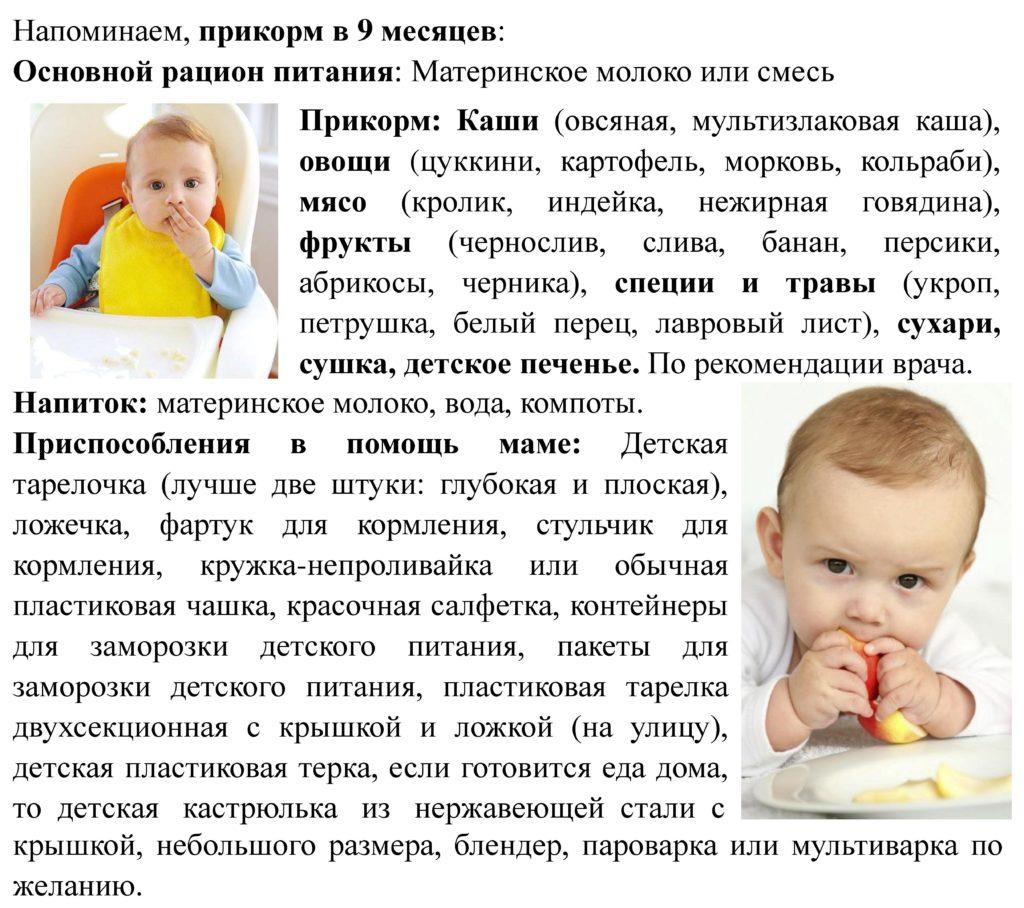 Чем кормить ребенка 3 лет рецепты