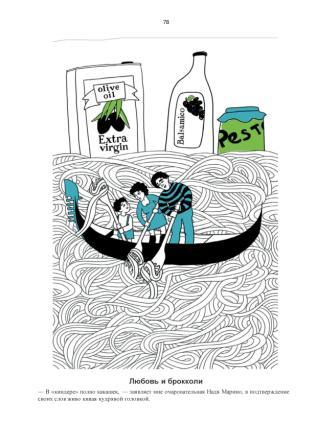 любовь и брокколи