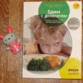 Детское питание в книге Мадлен Дени » Едим с аппетитом»