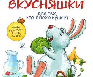Сказки-вкусняшки, если ребенок плохо кушает