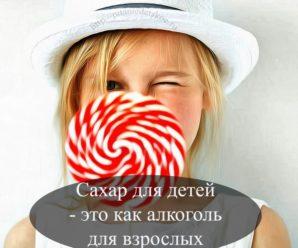 Сахар для детей — это как алкоголь для взрослых