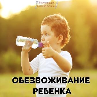 Обезвоживание ребенка