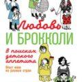 Детское питание в книге «Любовь и брокколи»