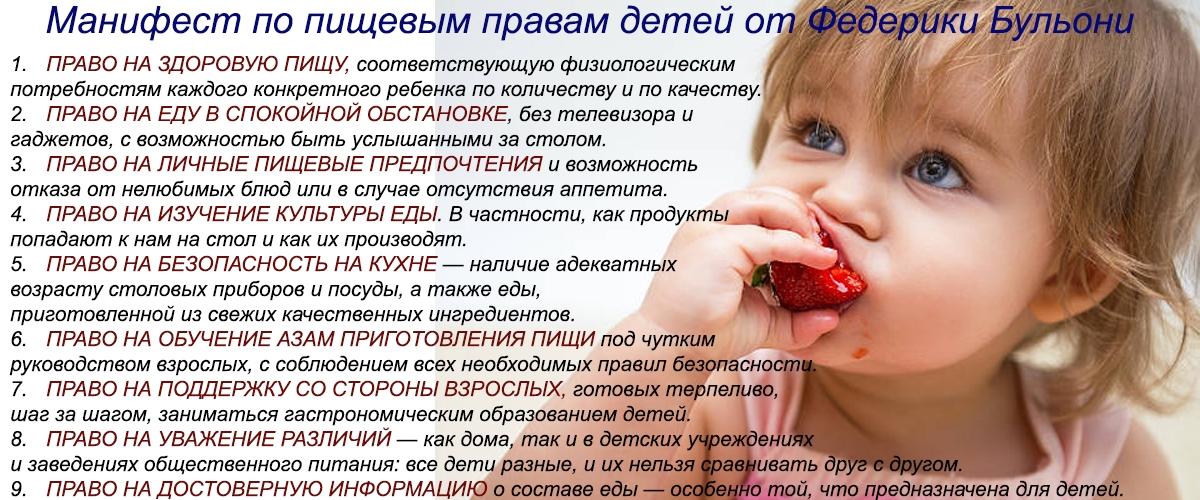 Манифест по пищевым правам детей