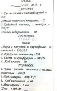 меню садика