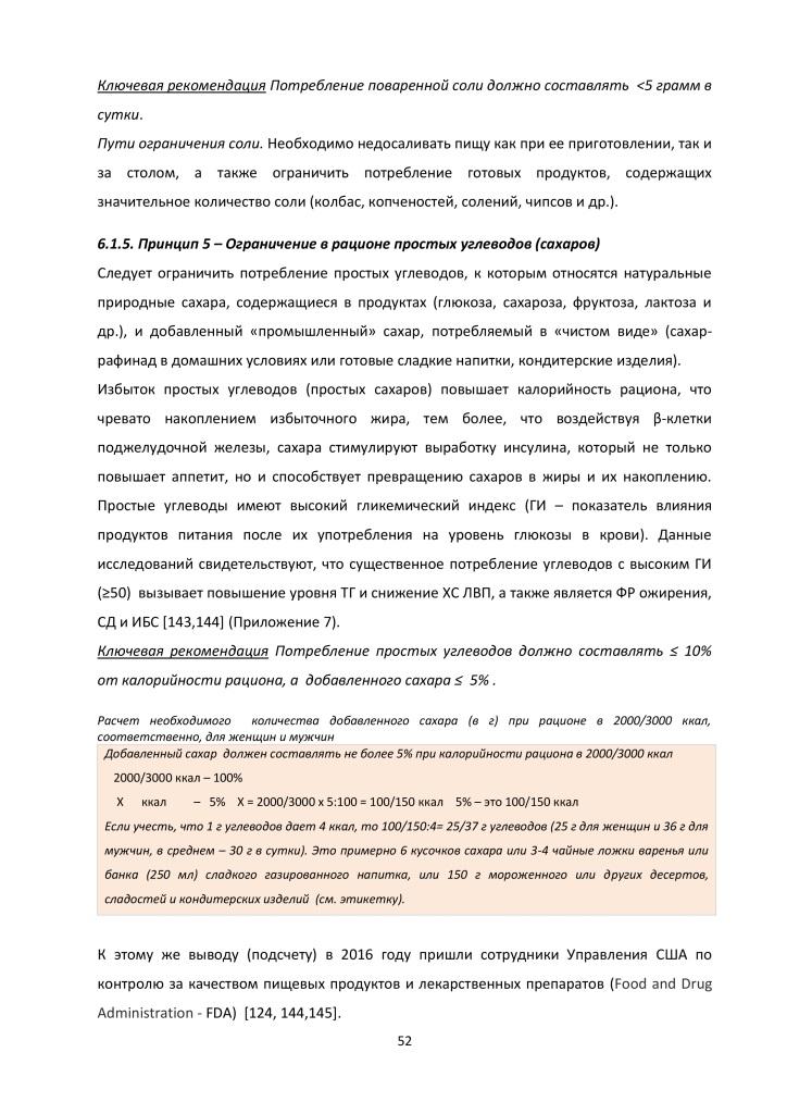 КАРДИОВАСКУЛЯРНАЯ ПРОФИЛАКТИКА 2017