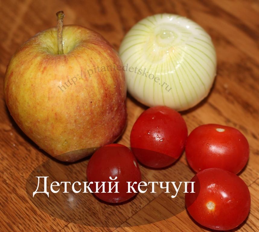 детский кетчуп