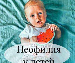 Неофилия у детей