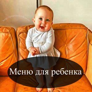 меню для ребенка