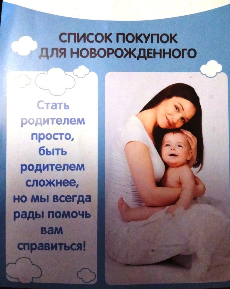 Список покупок для новорожденного