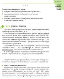 Комаровский Е.О. - Здоровье ребенка и здравый смысл его родственников, издание 2-е - 2012 год