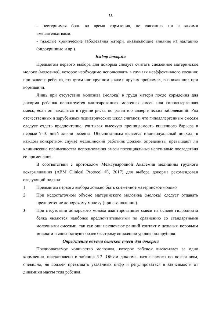 Национальной программе оптимизации вскармливания детей первого года жизни в РФ (4-е издание, переработанное и дополненное) 2019 год.