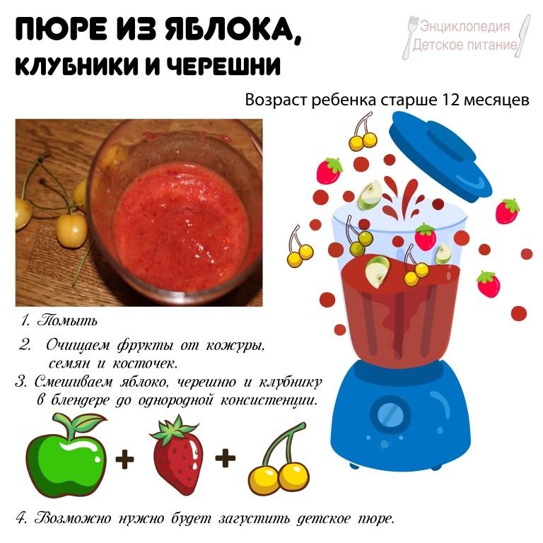 Пюре из яблока, клубники и черешни