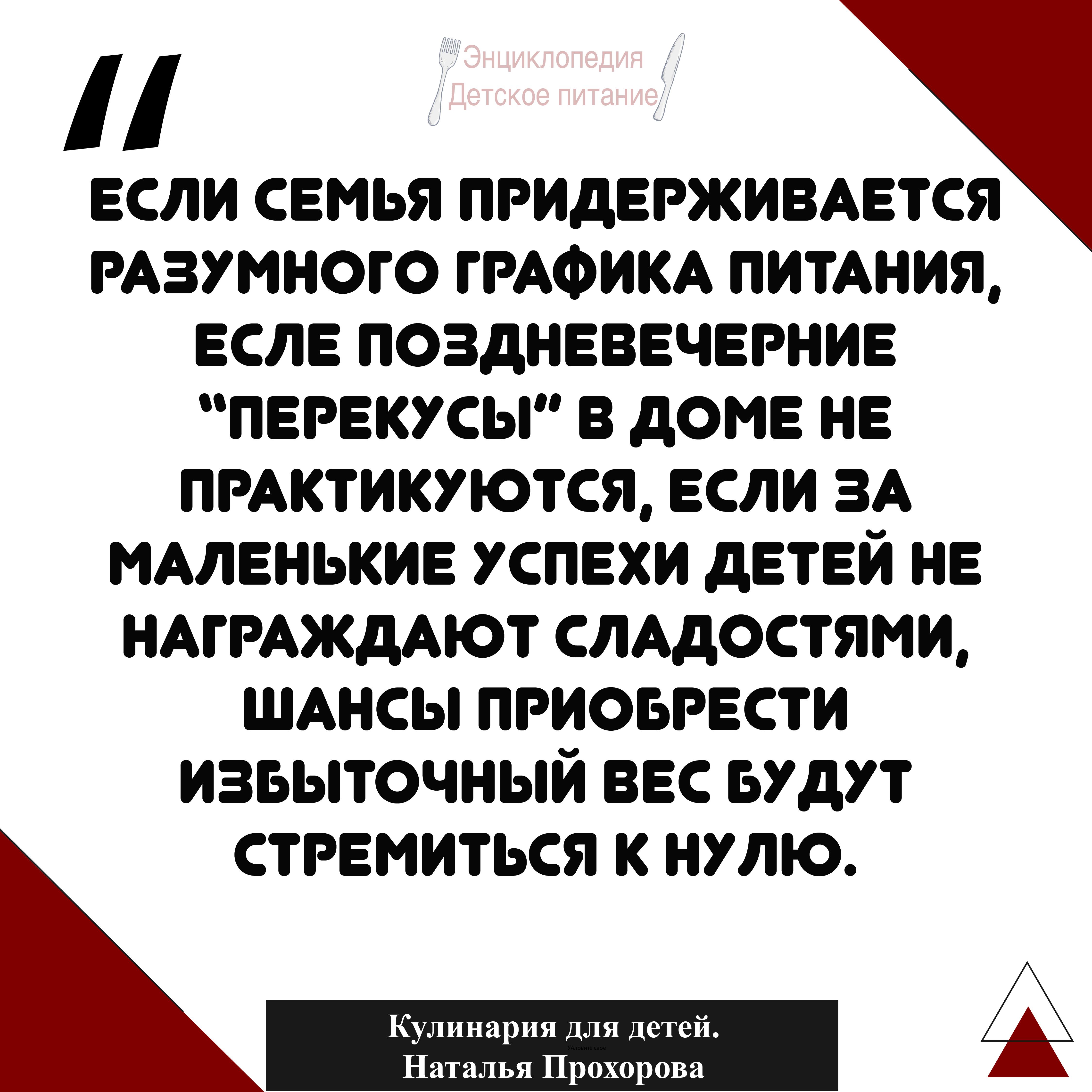 Кулинария для детей. Наталья Прохорова.