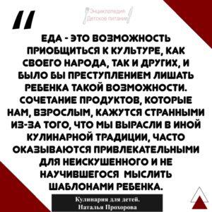 Кулинария для детей. Наталья Прохорова