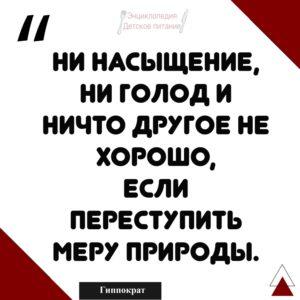 Цитата Гиппократ