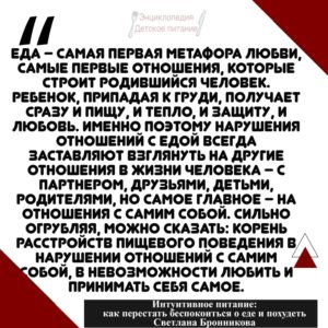 Светлана Бронникова «Интуитивное питание».