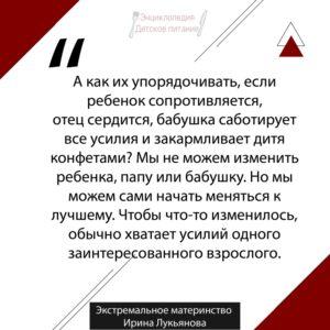 Экстремальное материнство. Ирина Лукьянова