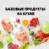 Базовые продукты на кухне
