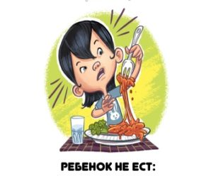 Ребенок не ест: Надавить или отпустить
