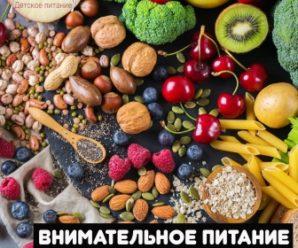 Внимательное питание
