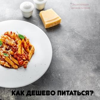 Как дешево питаться?