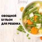 овощной бульон для ребенка