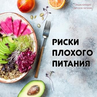 Риски плохого питания