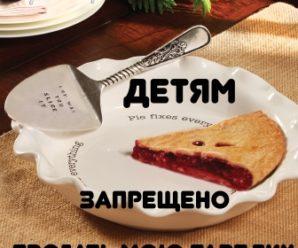 Детям запрещено трогать мою тарелку