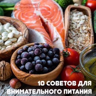 10 советов для внимательного питания