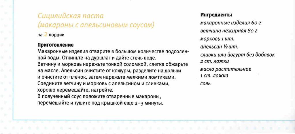 prokhorova_n_i_kulinariya_dlya_detey