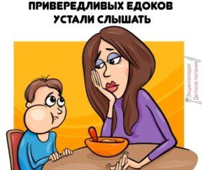 10 вещей, которые мамы привередливых едоков устали слышать