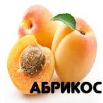 абрикос от А до Я