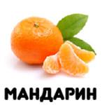 мандарины от А до Я