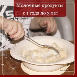 Молочные продукты с 1 года до 3 лет