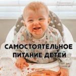 Самостоятельное питание детей