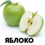 яблоко от А до Я