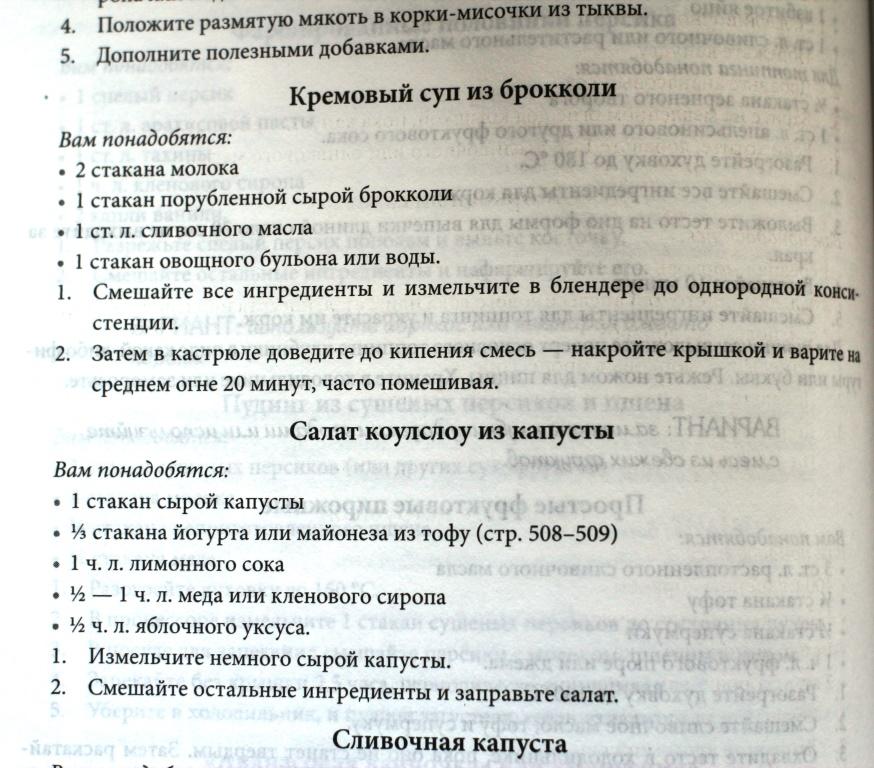 """""""Суперпитание для Вашего малыша. от 0 до 2 лет"""" Рут Ярон"""
