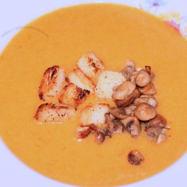 Суп-пюре из тыквы с грибами и сухариками