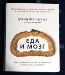 Обложка Книга «Еда и мозг» Дэвид Перлмуттер