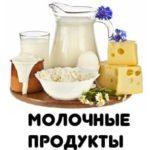 для от А до Я молочные продукты